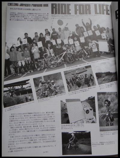 Bicycle magazine/Vol24_e0096881_11564020.jpg