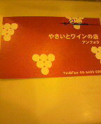 武部さん、佐藤さん、角野さんのお店アンフォラ_a0075684_22385774.jpg