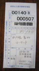 b0113990_2013253.jpg