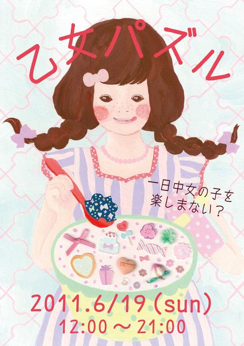 「乙女パズル」出展のお知らせ_c0077407_1452016.jpg