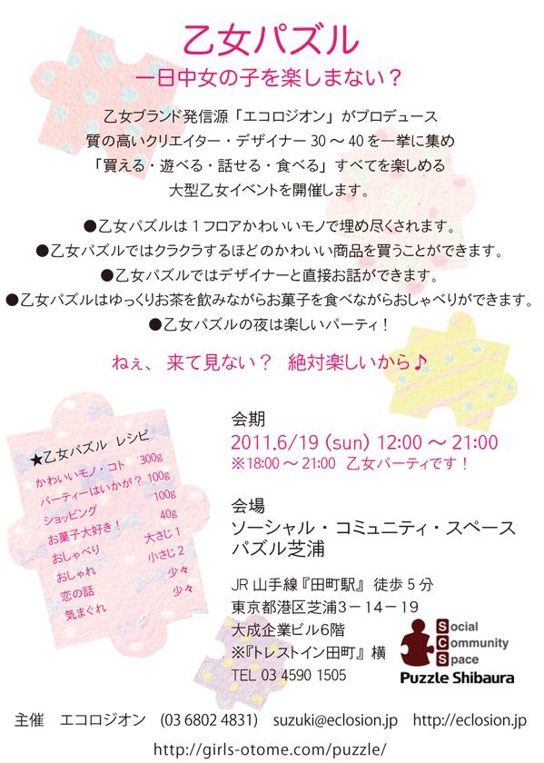 「乙女パズル」出展のお知らせ_c0077407_146283.jpg