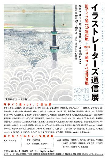 「イラストレーターズ通信」2011大阪展_f0172313_17251069.jpg