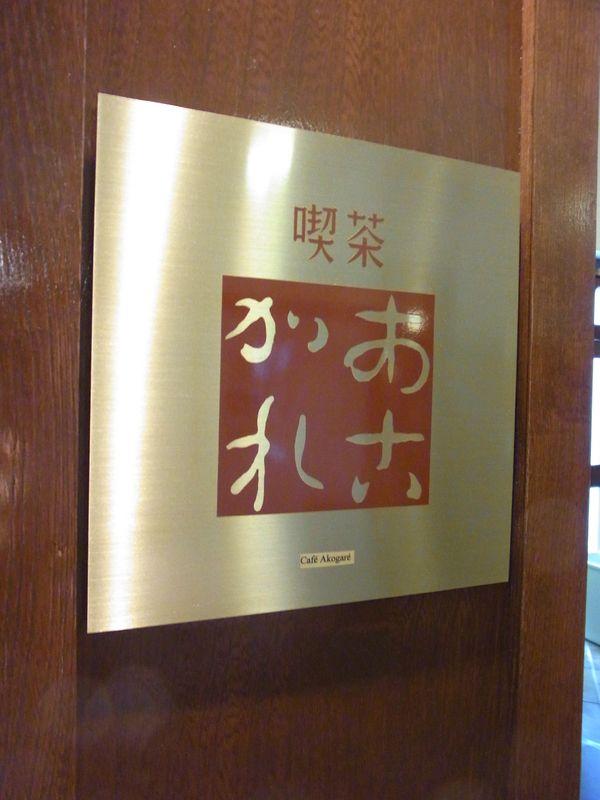 盛岡で賢治に会う_c0025115_22281217.jpg