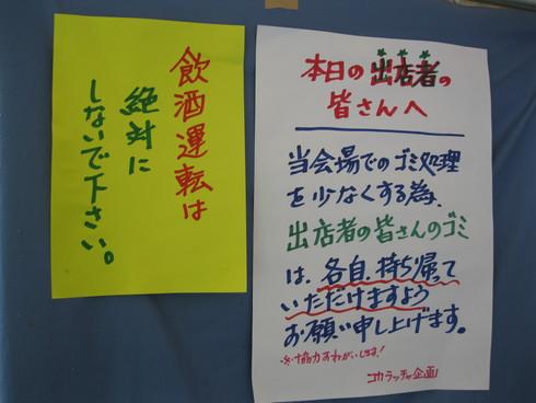 「みのうフェスタ」~当日~_a0125419_210582.jpg