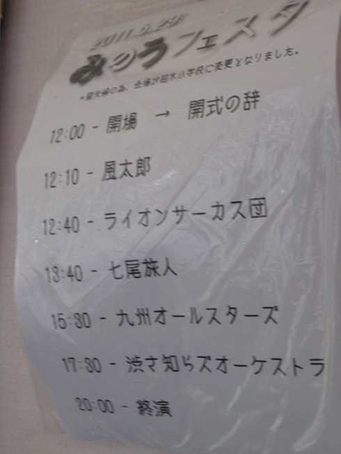 「みのうフェスタ」~当日~_a0125419_2115945.jpg