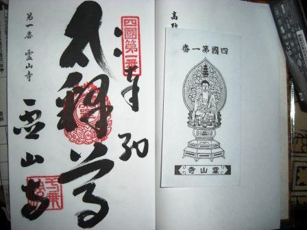 【お遍路】第壱番:霊山寺_b0081121_2124283.jpg