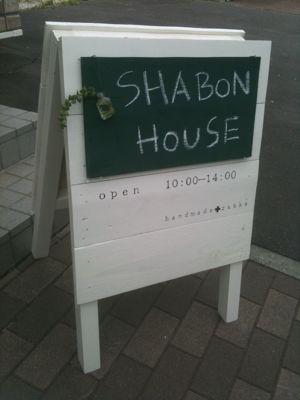 SHABON HOUSEさんに行ってきました!_c0227522_15165059.jpg