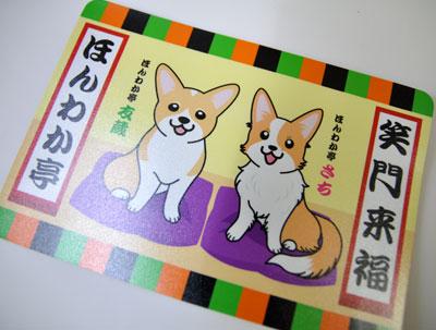 友蔵くん&幸ちゃんマウスパッド_d0102523_211112.jpg