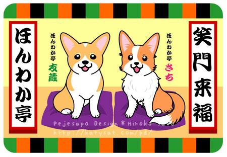 友蔵くん&幸ちゃんマウスパッド_d0102523_21111224.jpg
