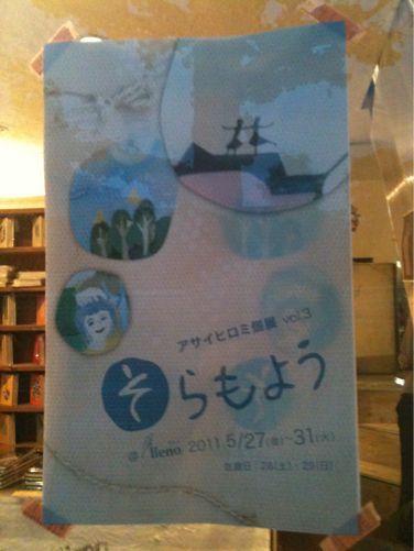 アサイヒロミちゃん個展。_c0177527_2216244.jpg