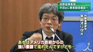 『細野補佐官、平田参与の発言を否定』 / ニュース動画_b0003330_1632069.jpg