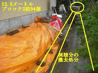 震災被害_f0031037_218835.jpg