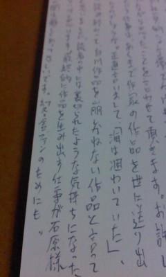 手紙_b0217741_5458100.jpg