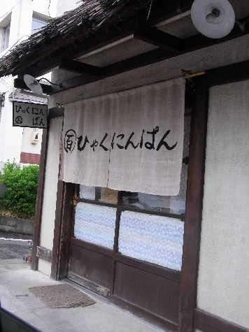 松本へ_f0082141_1010344.jpg