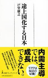 日本もいっそ途上国としてやり直しませんか〜♪_a0004752_22522378.jpg