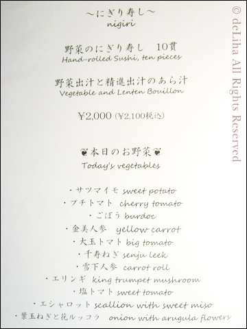 <野菜寿し ポタジエ>・野菜のお寿司が美味しい♪_c0131054_2285184.jpg