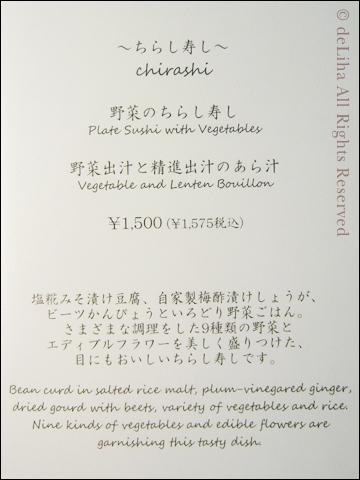 <野菜寿し ポタジエ>・野菜のお寿司が美味しい♪_c0131054_229070.jpg