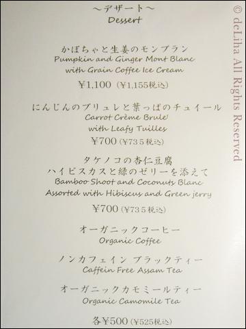 <野菜寿し ポタジエ>・野菜のお寿司が美味しい♪_c0131054_2291121.jpg
