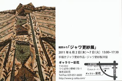 陶とペン画の二人展 本日終了_e0109554_21225988.jpg
