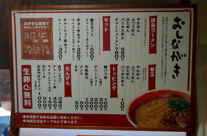 徳島ラーメン 麺王 神戸大津和店 @ 伊川谷_e0024756_1403091.jpg