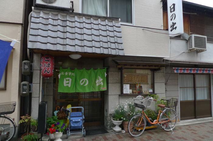 日の出食堂 @ 長田 駒ヶ林_e0024756_2230048.jpg