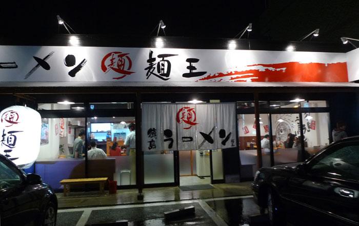 徳島ラーメン 麺王 神戸大津和店 @ 伊川谷_e0024756_22354478.jpg
