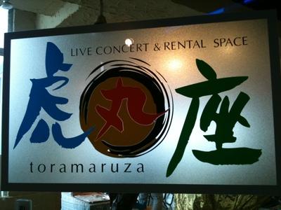 UMISAKURA MUSIC FESTIVAL 2011  SMILE & POWER  LIVE_c0227168_93059.jpg