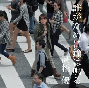 高橋優、渋谷交差点で16時間撮影の新曲PV完成。テーマはウォーリーを探せ?渋谷三面ビジョンでシンクロ放送_e0197970_18242776.jpg