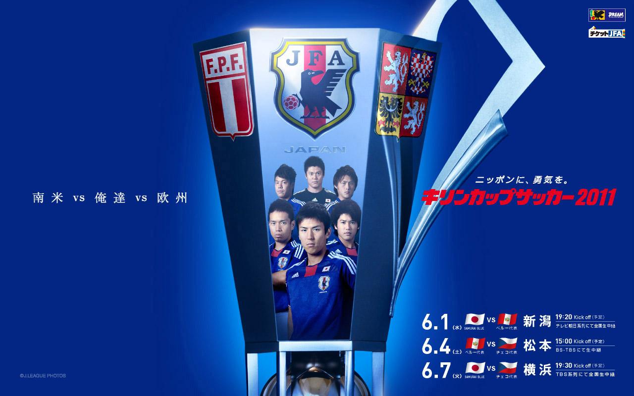 キリンカップ 日本代表発表_f0053072_149585.jpg