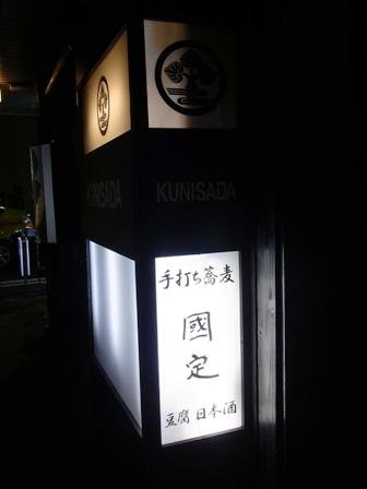 銀座の路地裏で見つけたこだわりの蕎麦屋「國定」_a0138976_21132158.jpg