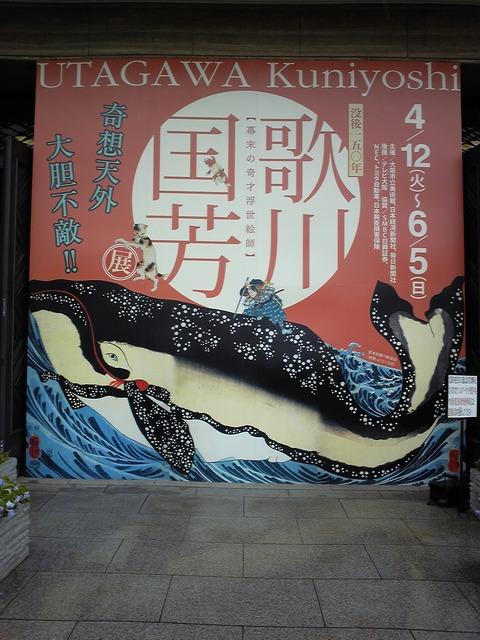 2011年5月30日 歌川国芳_a0202976_1847749.jpg