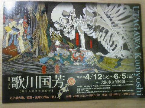 2011年5月30日 歌川国芳_a0202976_19571153.jpg