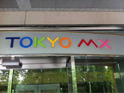 東京MXテレビ☆Everybody モテバ...