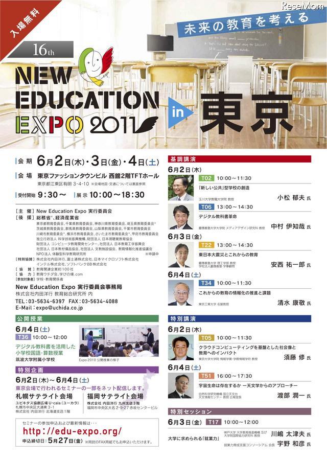 New Education Expo 2011_d0225420_13361244.jpg