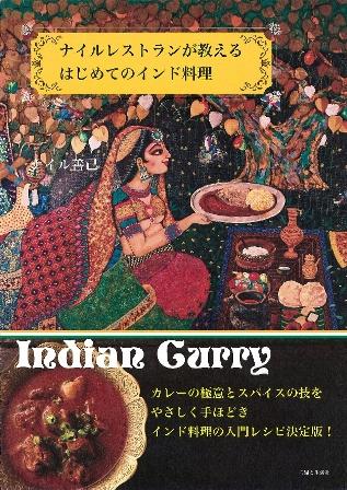 【ナイルレストランが教える はじめてのインド料理】出版情報_f0190225_20164069.jpg