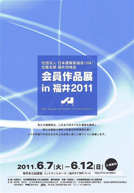 日本建築家協会(JIA)福井地域会作品展2011_f0165030_13274047.jpg