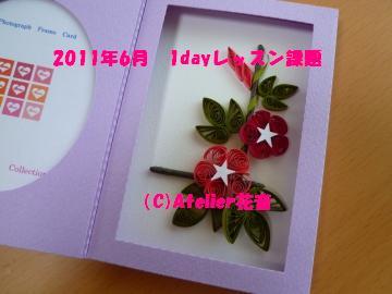 6月の1day lessonのお知らせ♪_c0145662_20343335.jpg