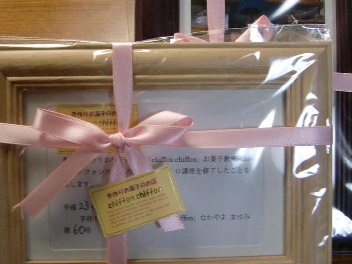 「chiffon chiffonお菓子教室」卒業生あれこれ_b0203925_19452082.jpg