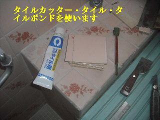 外壁コーキングと浴室タイル修理_f0031037_2204123.jpg
