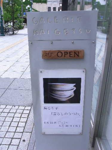 松本 街歩き_f0082141_16581675.jpg
