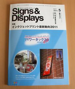 マスコミ文化協会「サイン&ディスプレイ」取材記事掲載_a0168049_1719104.jpg