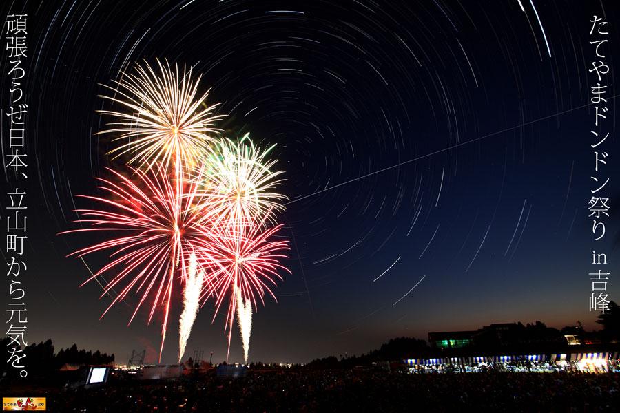 第5回 たてやまドンドン祭りin吉峰 2011 花火のイメージポスター原案制作_b0157849_2313142.jpg