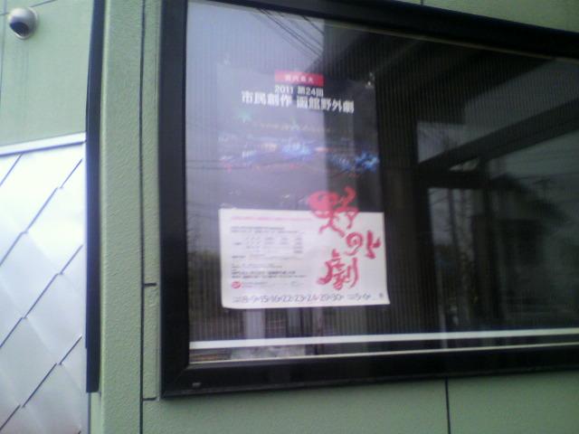 野外劇のポスター_b0106766_2325548.jpg