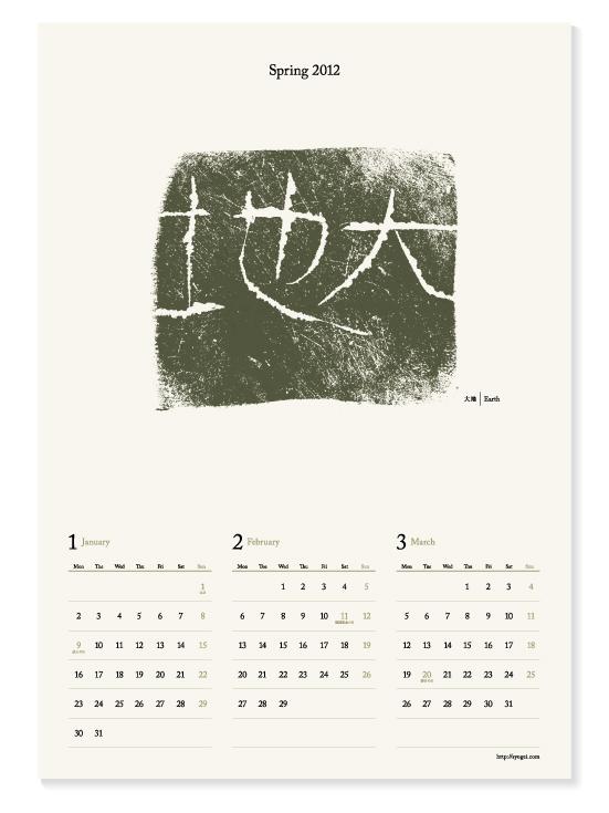 七月からはじまるカレンダー_f0120395_14201884.jpg