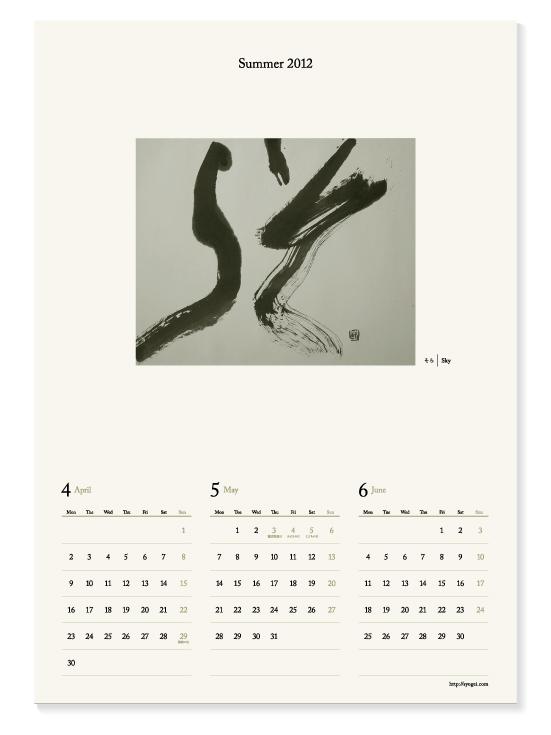 七月からはじまるカレンダー_f0120395_14201998.jpg