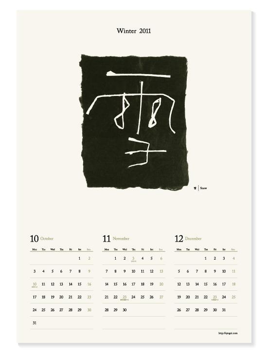 七月からはじまるカレンダー_f0120395_14202012.jpg