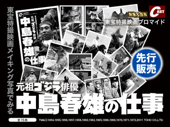 大怪獣サミット大阪8 続報です!_a0180302_510107.jpg