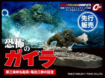 大怪獣サミット大阪8 続報です!_a0180302_518416.jpg