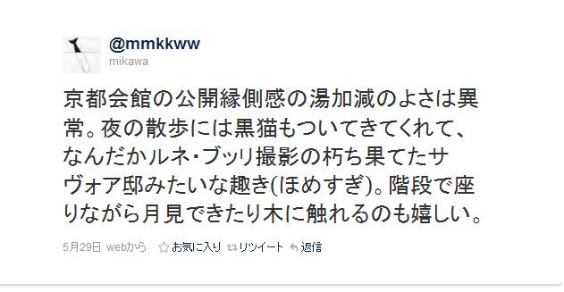 2011-05-29 京都会館の公開縁側感の湯加減のよさは_d0226819_17273055.jpg