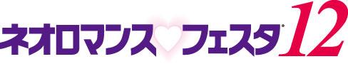 約1年半ぶり『ネオロマンス・フェスタ12』開催! 6月2日からチケット発売開始!_e0025035_17404366.jpg